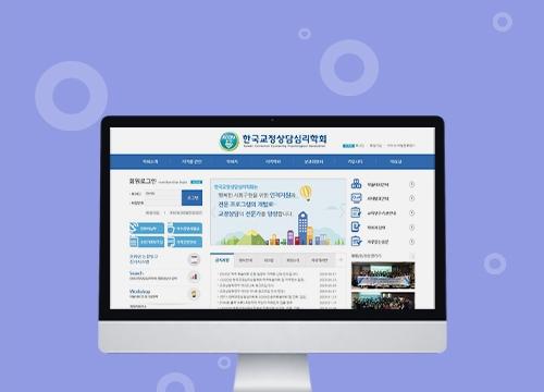 한국교정상담심리학회