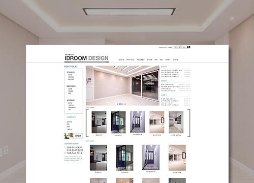 IDROOM(건축디자인, 아이디룸)