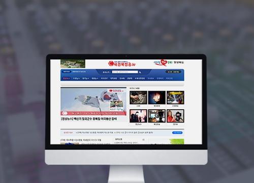 새경북방송