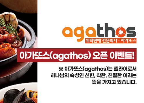 아가또스(agathos)