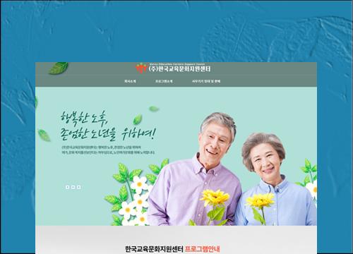 (주)한국교육문화지원센터