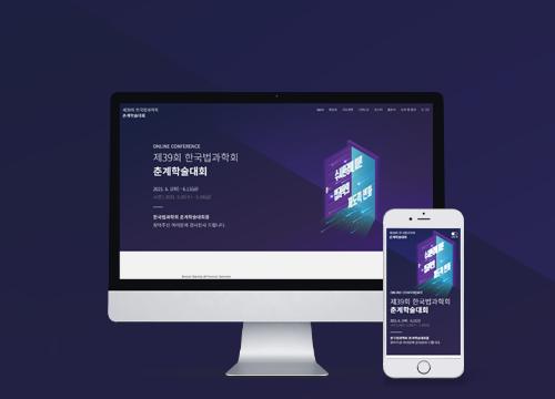한국법과학회