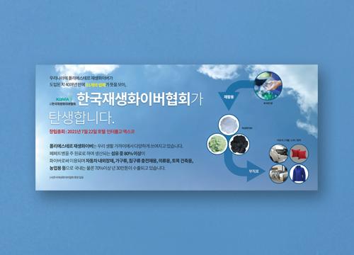 한국재생화이버협회
