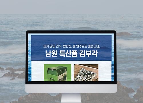 남원월매식품 김부각